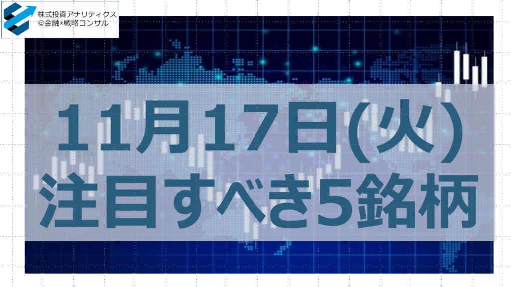明日2020年11月17日(火)の注目銘柄5選!株価上昇?【話題株:チェンジ・小僧寿し・日本郵政・かんぽ生命 ・T&D HD】