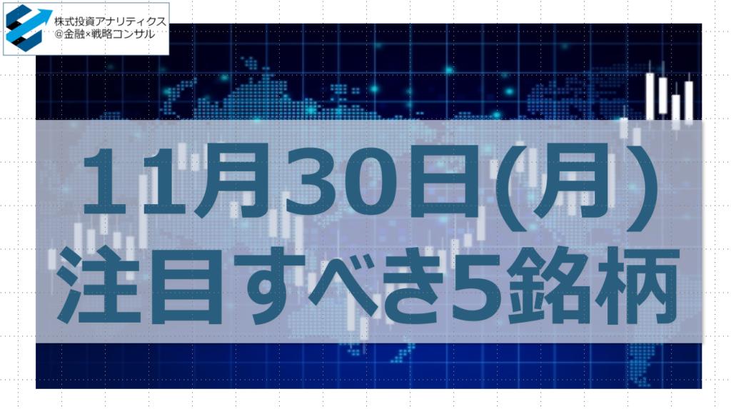 【好材料で上昇期待】明日2020年11月30日(月)の注目銘柄5選!話題株:モリテック ・ディスコ ・ジーンズメイト ・東京ドーム ・サイバーリンクス